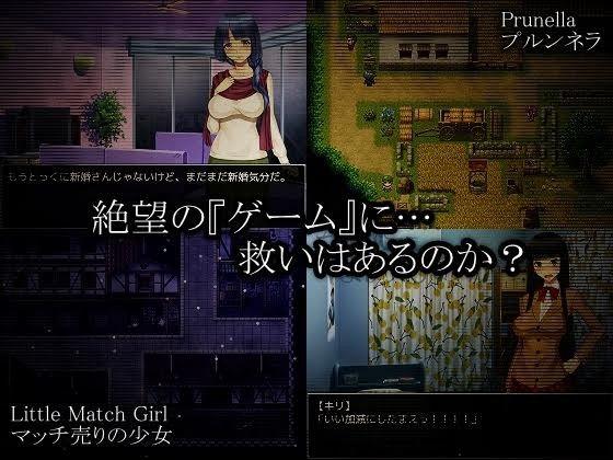 [同人]「ペンタメロン・ゲーム —Pentamerone Game—」(Luwen Works...