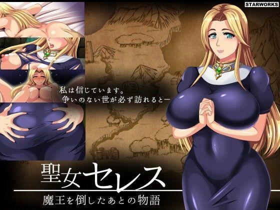 聖女セレス-魔王を倒したあとの物語-