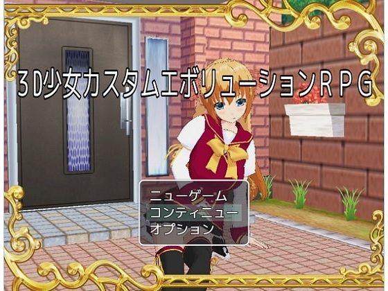 【ワタベ・プロダクトリー 同人】【無料】3D-GCE-RPGVer2.0