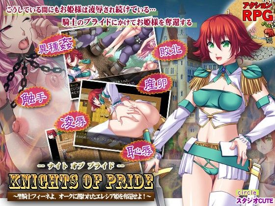 knights of pride〜聖騎士フィーネよ、オークに攫われたエレシア姫を奪還せよ!〜