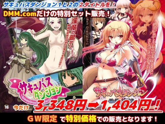 DMM.com限定「サキュバスダンジョン1&2」GWスペシャルセット!