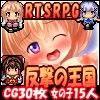 反撃の王国 ~RTSBattreRPG~