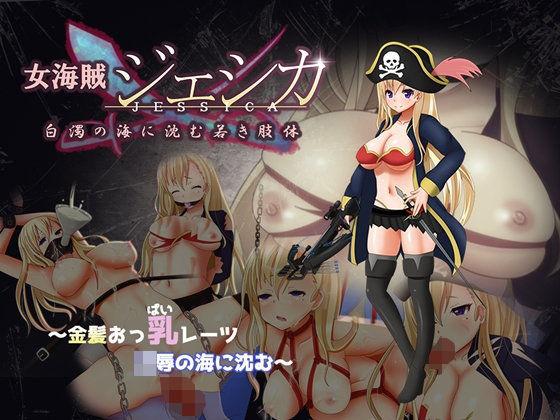 【闇鍋第一艦隊 同人】女海賊ジェシカ~白濁の海に沈む若き肢体~
