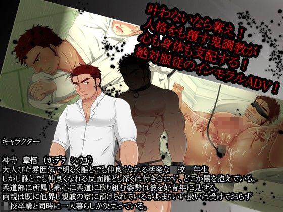 男子●●生監禁録〜俺の親友は性処理ペット〜