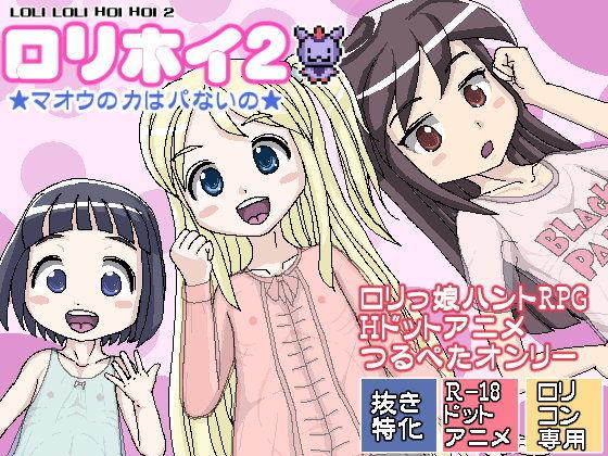 【リコ 強姦】ロリ系な妊婦の少女の、リコ、魔王の強姦中出しアニメ種付けぶっかけ監禁の同人エロ漫画。