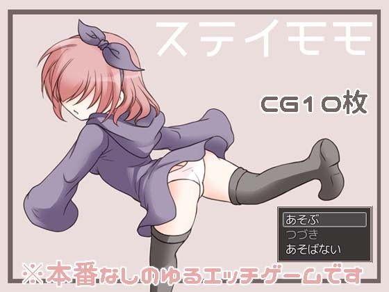 【少女 ほのぼの】少女女主人のほのぼのの同人エロ漫画!