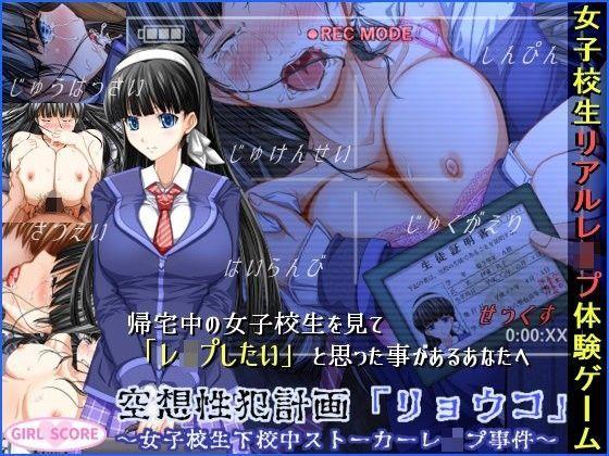 空想性犯計画「リョウコ」 〜女子校生下校中ストーカーレイプ事件〜の表紙