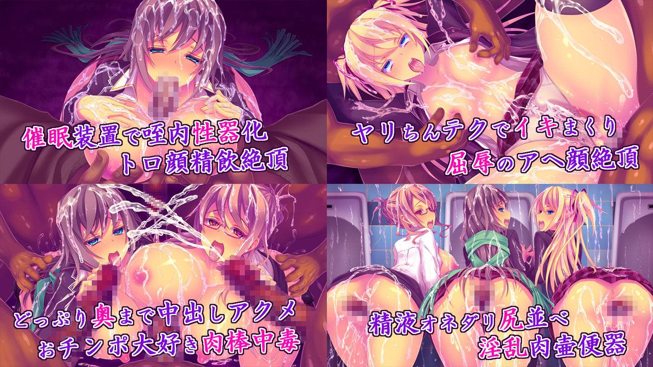 寝取られ幼馴染~催眠肉棒中毒~のエロ同人CG画像 2