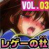 レゲーの杜 Vol.03 〜アルル導物語〜