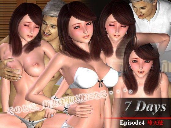 7Days Episode4 堕天使