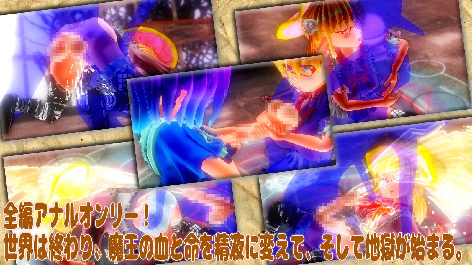 東の森の魔女2 VS 魔王 -終宴する世界と肛虐(逆)の魔女たち-のサンプル画像001