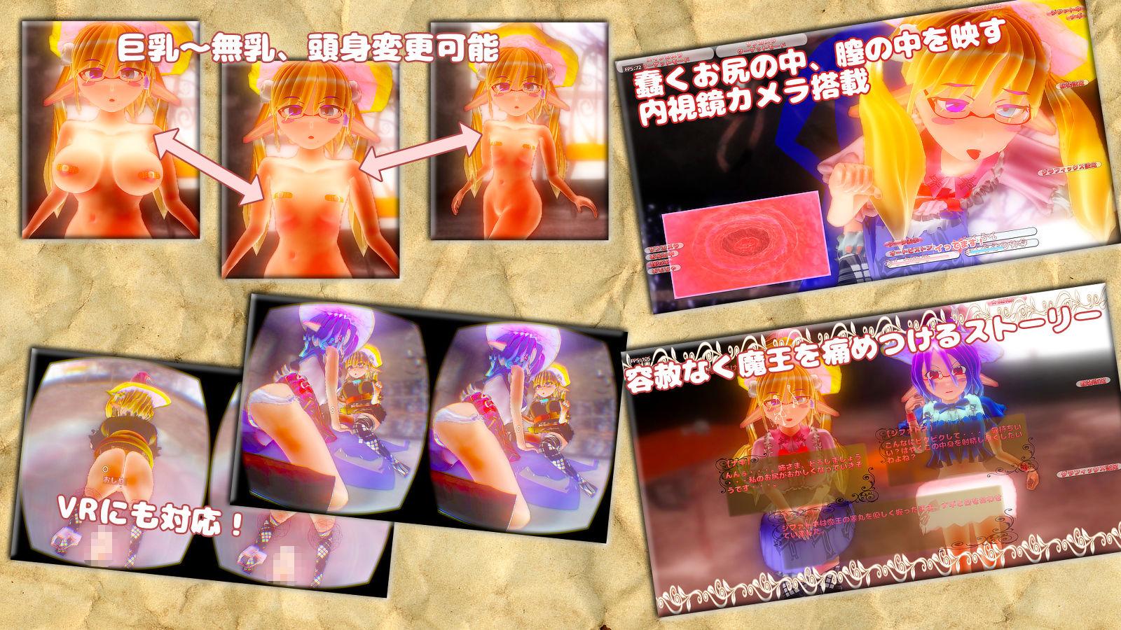 東の森の魔女2 VS 魔王 -終宴する世界と肛虐(逆)の魔女たち-のサンプル画像003