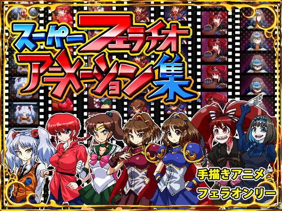 【ぷよぷよ 同人】スーパーフェラチオアニメーション集
