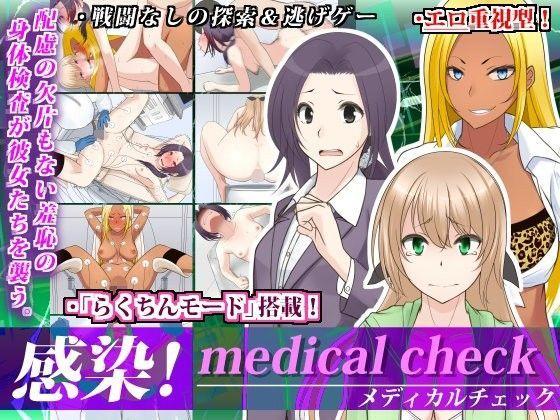 感染!medical check