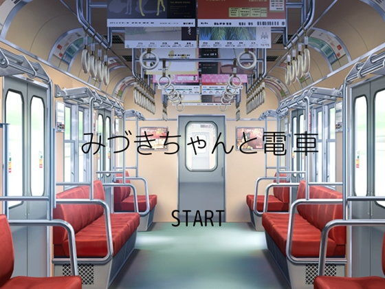 みづきちゃんと電車の表紙
