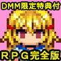 DRAGON PLANET~堕淫に抗う女騎士と望郷の魔法少女~