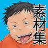 汚素材屋008 〜デブショタ〜 「海威斗」
