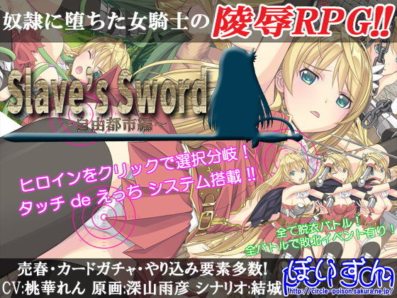 【無料】Slave's Sword〜自由都市編〜体験版Ver1.20
