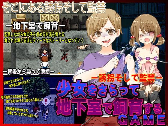 【少女 監禁】少女女の子の監禁機械姦SM奴隷拷問調教残虐表現の同人エロ漫画。