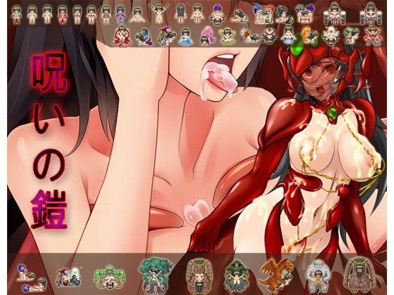 呪いの鎧のイメージ