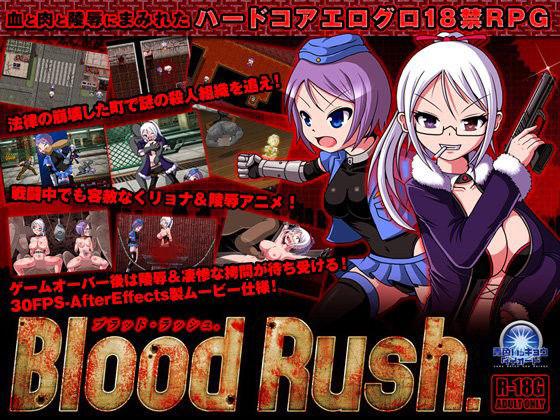 【bloodrush エロ動画】BloodRush.