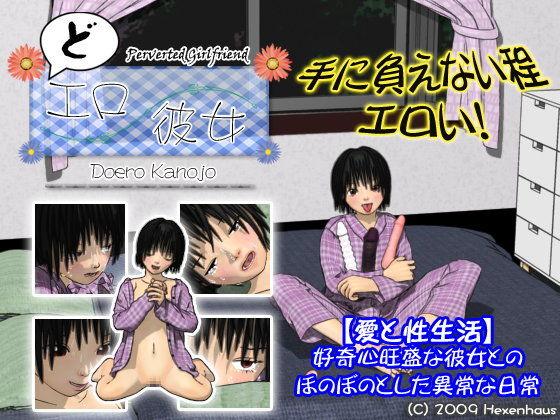 【ナミ イラマチオ】変態ロリ系なパイパンの女の子ヒロインの、ナミ、レンのイラマチオSMアニメ主観オナニー誘惑ほのぼのの同人エロ漫画。