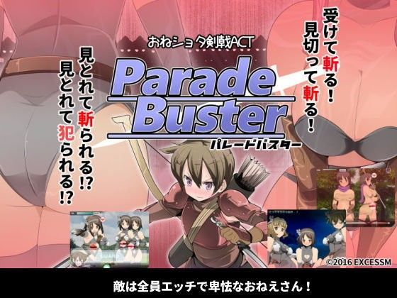 【エロ同人ゲーム】パレードバスター