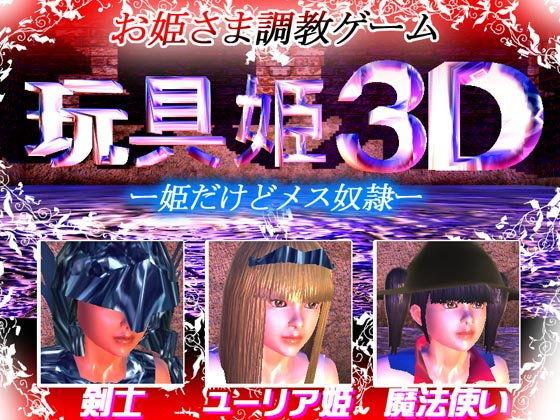 同人ガール:[同人]「玩具姫3D ー姫だけどメス奴隷ー」(そこに鼻ゲー改)