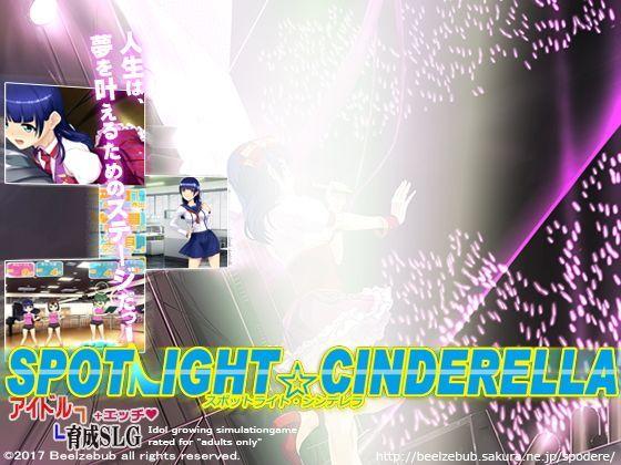 【特価】 スポットライト☆シンデレラ