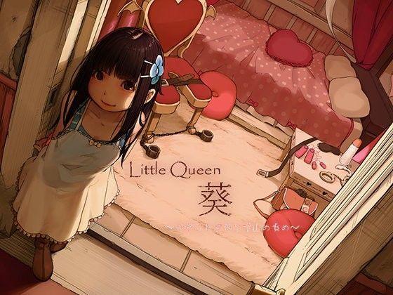 Little Queen 葵〜カウントダウン寸止め責め〜の表紙