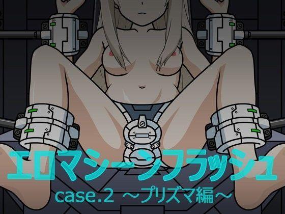 エロマシーンフラッシュ case2 〜プリズマ編〜
