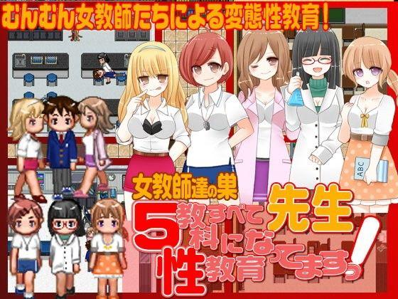 【利根 学園もの】ビッチ変態美人な保健医先生女医女教師の、利根の学園もの淫乱恋愛の同人エロ漫画。