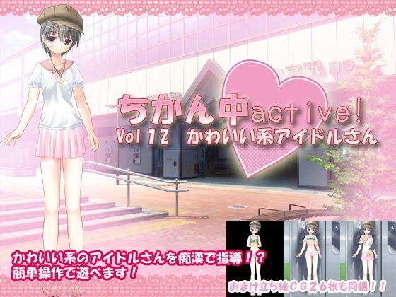 【アイドル 恋愛】ロリ系なミニスカートのアイドル女の子少女の恋愛痴漢おさわりプライベート過激の同人エロ漫画。