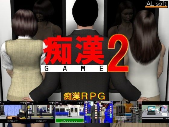痴漢GAME2の表紙