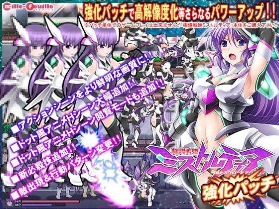 極煌戦姫ミストルティア ベルトスクロールアクション 強化パッチの表紙