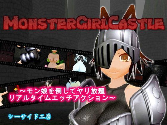 同人ガール:[同人]「MonsterGirlCastle」(シーサイド工房)