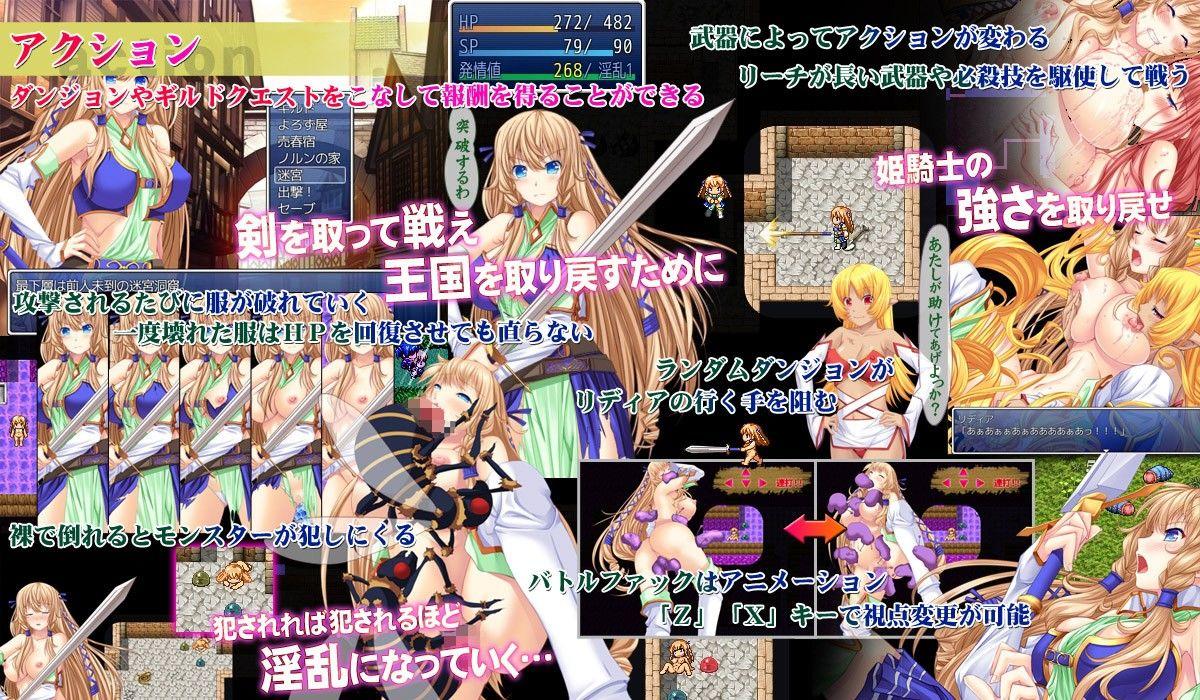姫騎士リディアのサンプル画像2