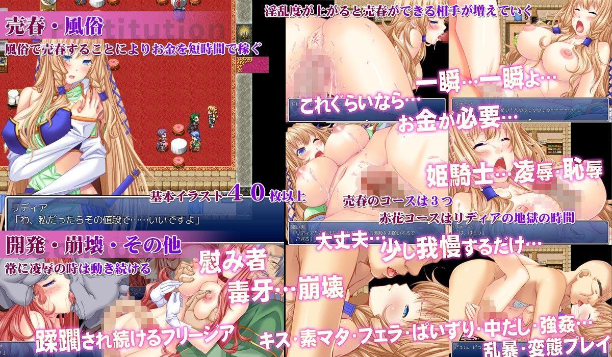 姫騎士リディアのサンプル画像3