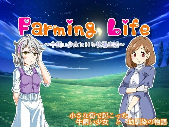 Farming Life 〜牛飼い少女とHな牧場生活〜の表紙