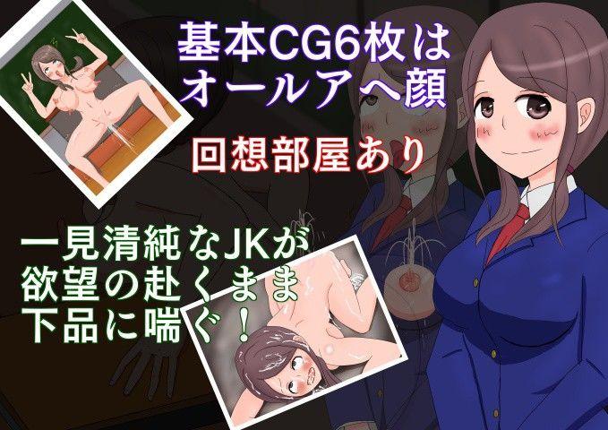 【さざめき通り 同人】JK雪音のアへ顔日和~全裸で巡る校舎編~