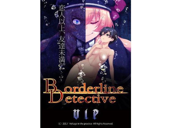 【無料】Borderline Detective 体験版β