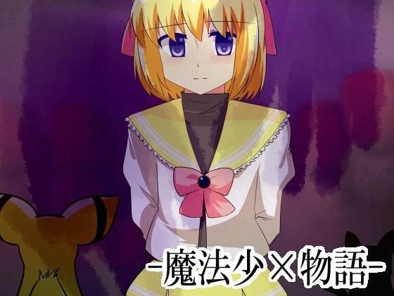 魔法少×物語のイメージ