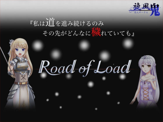 Road of Loadの表紙