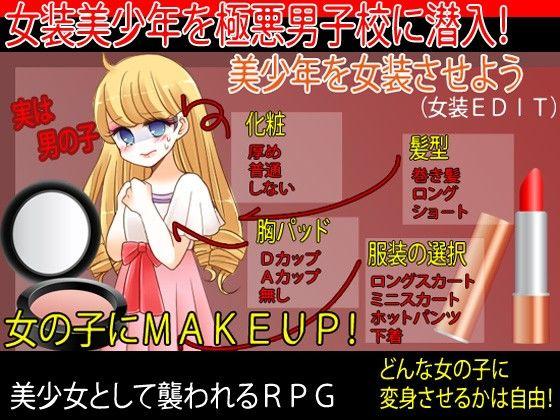 ノンケ美少年を女装させて極悪男子校に潜入させるプロジェクトのサンプル画像001