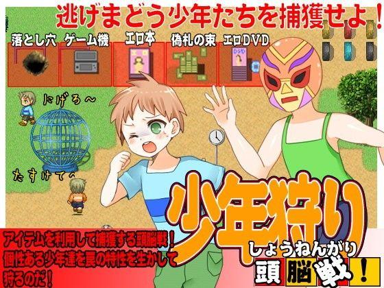 【少年 女性向け】清純な少年ショタの女性向け強姦悪戯の同人エロ漫画。