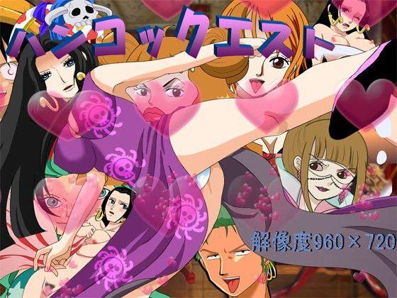 【蛇姫 同人】ハンコックエスト~蛇姫姉妹大冒険