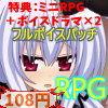 【無料】【特典:メルルのエッチなボイスドラマ×2・ミニRPG】黒き祈り〜冥哭のメルルーナ〜フルボイスパッチ体験版