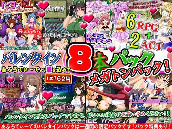 あふろでぃ~てより愛を込めて!バレンタイン8本パック! ~バレンタイン期間限定企画!RPG・ACT8タイトルパック~