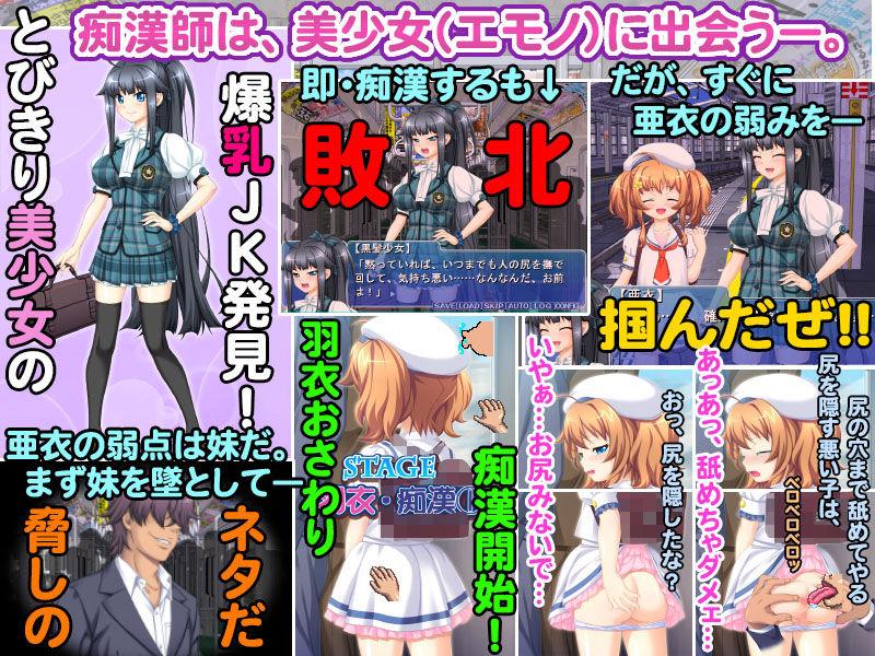 処女×痴漢列車〜美少女姉妹・車内レイプ〜のサンプル画像1