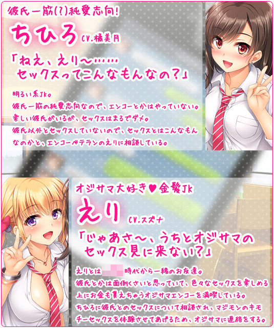 なりゆき→パパ活GIRLS!!のサンプル画像1